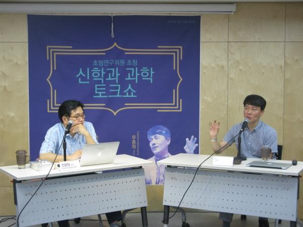 왼쪽부터 대화에 참여하고 있는 전성민 교수(벤쿠버기독교세계관대학원)와 우종학 교수(서울대 물리천문학부)