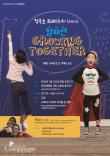 컴패션, 스타 트레이너 정주호와 함께하는 자녀 운동법 프로그램