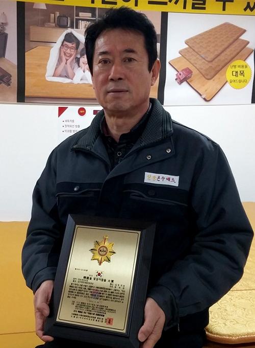 일광온수매트 송재관 대표