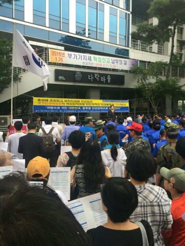 국가인권위원회 앞에서 열린 '바른 인권 알리기 기자회견'에 참석한 시민사회단체 회원들의 모습.