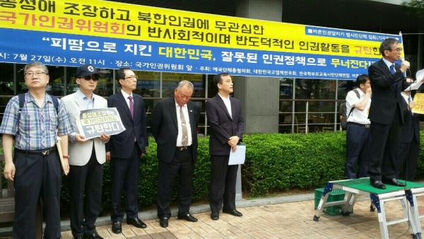 연사들이 발언대에서 국가인권위원회의 잘못을 지적하고 있다.