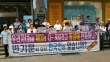 UN유네스코 사무실 앞에서 반기문 사무총장 비판 집회를 갖고 있는 반동성애 시민단체 회원들.