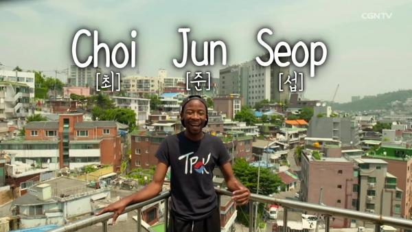 한국을 사랑하는 찬양 사역자' 조셉 붓소 - 최준섭
