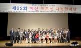 한국새생명복지재단, 예산군 문예회관에서 어르신 예술 공연