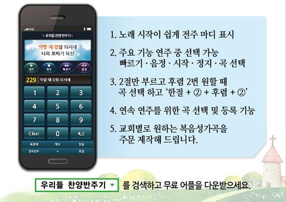 '우리들 찬양 반주기' 스마트폰 앱
