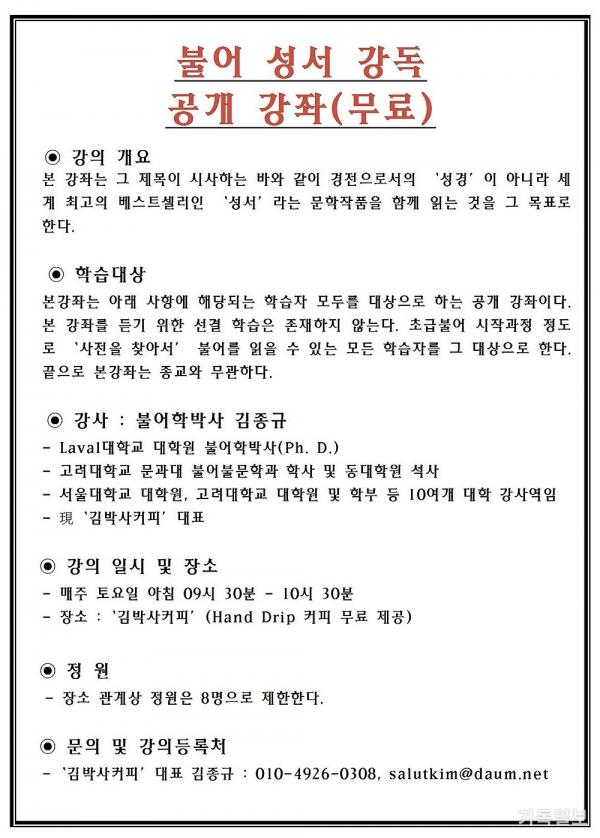 '김박사커피'에서 '블어성서강독'