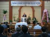 예장고려개혁의 제66회 정기총회가 20일 낮 수원 경원교회당에서 열렸다.