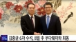 김홍균 외교부 한반도평화교섭본부장(사진 오른쪽)