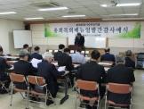 예장통합 총회 100주년 기념 총회목회매뉴얼 가운데 '가정목회' 발간 감사예식이 22일 낮 한국교회100주년기념관에서 열렸다.
