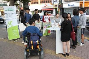 나사렛대 사회봉사센터는 장애인 인권 캠페인을 실시했다
