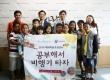 160930-1 캄보디아,몽골 아동 초청연수