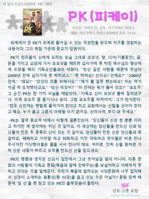이 달의 선교도서. (영화) PK. 2016. 10
