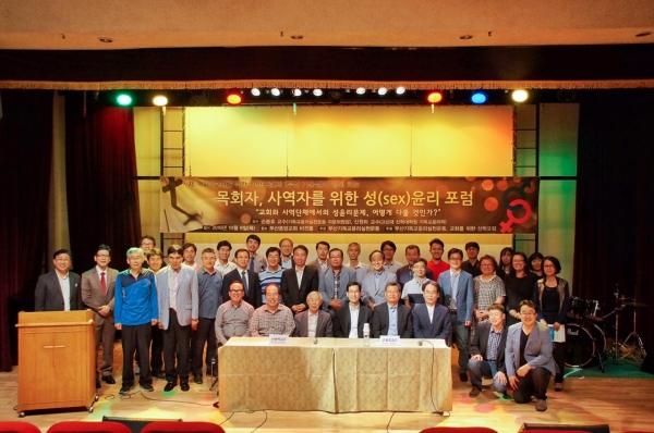 교회를위한신학포럼과 부산기윤실이 공동으로 주최한 '목회자와 사역자를 위한 성윤리포럼'이 10월 6일(목) 오후 7시 부산중앙교회 비전홀에서 70여 명이 참석한 가운데 열렸다.