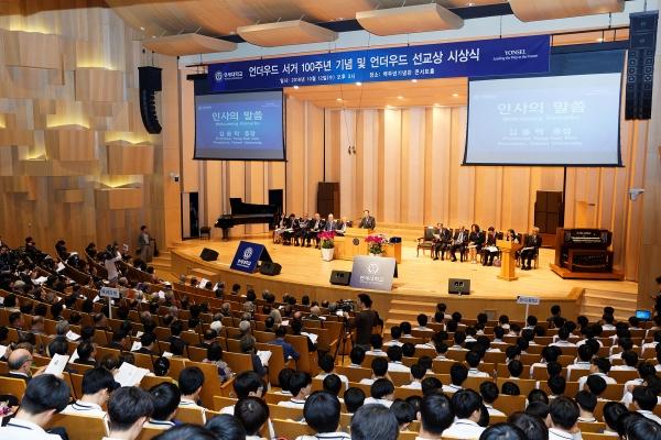 언더우드 서거 100주년 기념 및 언더우드 선교상 시상식에서 기념사를 하는 김용학 연세대학교 총장.
