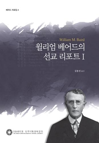 숭실대 윌리엄 베어드 선교 리포트