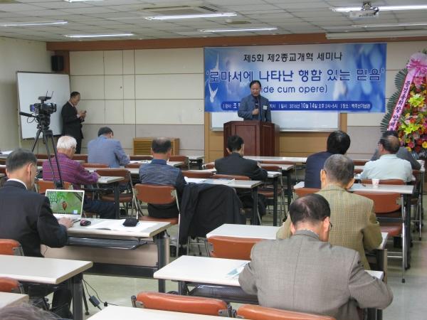 14일 낮 한국교회100주년기념관에서 제2종교개혁연구소가 '제5회 제2종교개혁 세미나'를 개최했다.