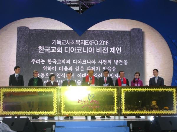 상임대회장 손인웅 목사를 중심으로 이번 대회 비전 제언이 이루어지고 있다.