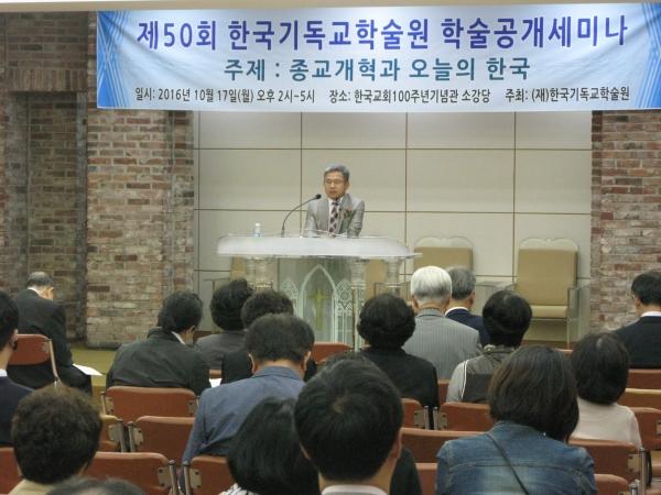 17일 낮 한국교회100주년기념관 소강당에서는 (재)한국기독교학술원 주최로 '종교개혁'을 주제로 한 공개세미나가 열렸다.