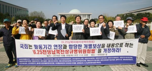 6.25납북피해자대책위원회