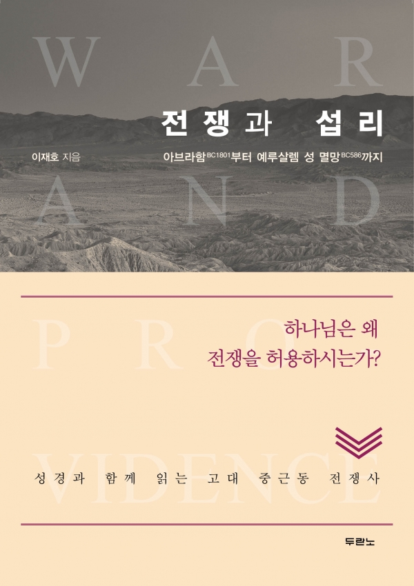 전쟁과섭리_표지