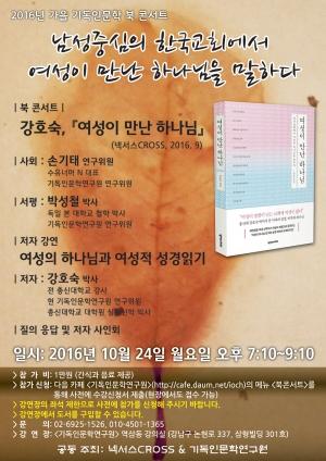 기독인문학연구원 제3회 북콘서트