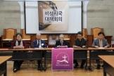 시국선언문을 발표하고 있는 NCCK 비상시국대책회의 관계자들.