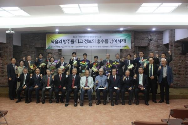 21일 한국교회100주년기념관 소강당에서 '2016 문서선교의 날 기념식 및 유공자 표창' 행사가 열린 가운데, 참석자들이 행사를 마치고 기념촬영에 임하고 있다.