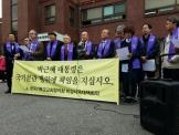 NCCK가 최근 최순실 씨 비선실세논란과 관련, 박근혜 대통령을 비판하는 기자회견을 열었다.