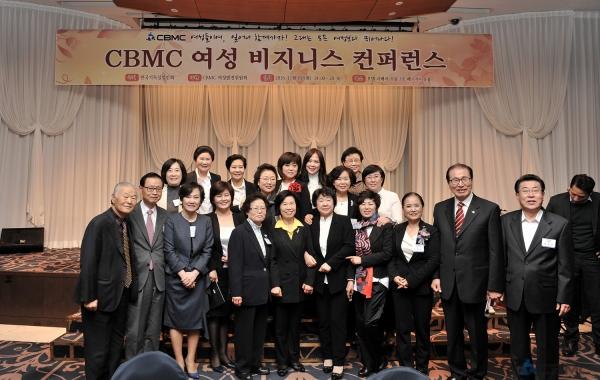 기독 여성 사업가 및 전문인들을 위한 'CBMC 여성 비즈니스 컨퍼런스'가 지난 8일 서울 호텔리베라에서 열렸다.