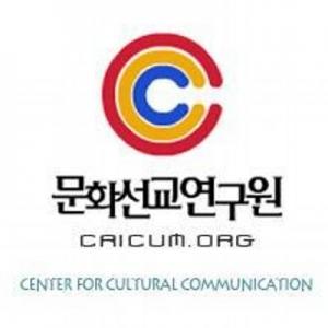 문화선교연구원