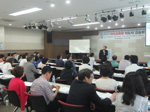 한국베델성서연구원에서 강습회를 주관한다.