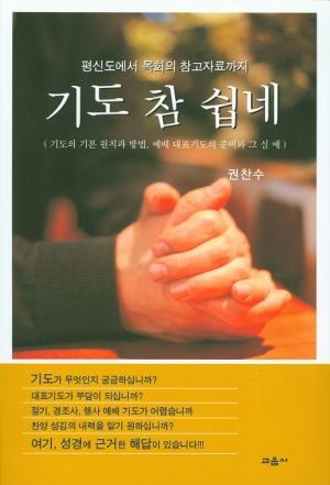 귄찬수 장로의 '기도 참 쉽네' 표지