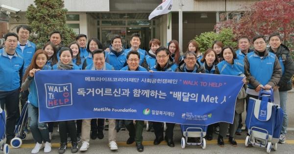 메트라이프코리아재단_독거노인지원을 위한 사회공헌 펼쳐