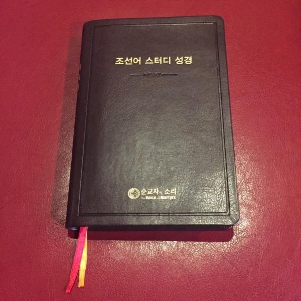 조선어 스터디 성경