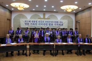 NCCK 비상시국대책회의가 기자회견을 열고 시국선언을 발표하고 있다.