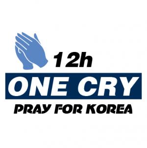 One Cry, Pray For Korea 12시간 기도연합운동모임