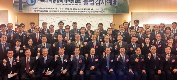 한국교회동성애대책협의회 출범감사예배를 마치고.