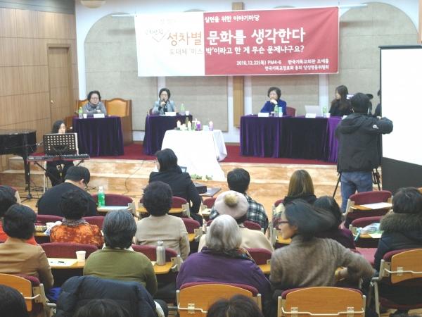기장총회는 같은날 '성 정의(Gender Justice) 실현을 위한 이야기 마당'을 열었다.