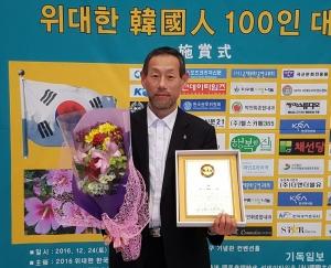 2016 위대한 한국인 100인 대상 심드림