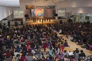 2016년 한국구세군 신년축복성회