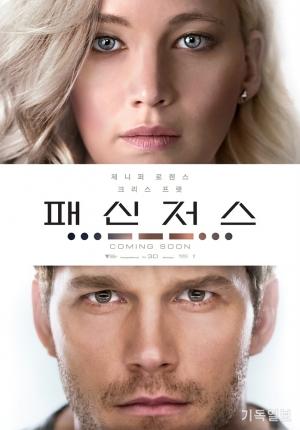 영화 '패신저스' 티저 포스터