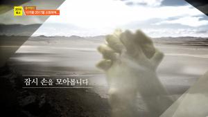 2017년을 맞이하면서, 한국기독교방송문화원(KCMC)이 송구영신예배 영상을 무료로 배포하고 있다.