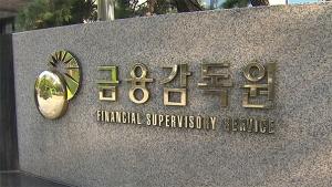 금융감독원 KBS
