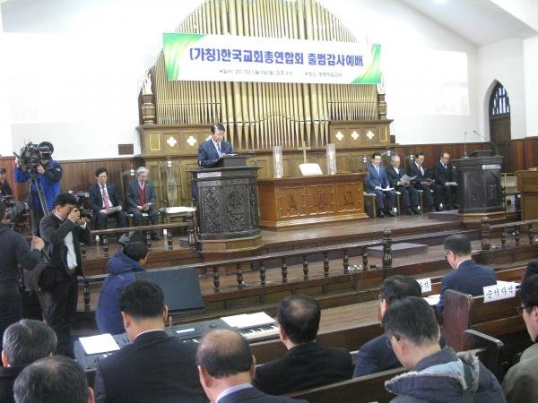 (가칭)한국교회총연합회 출범감사예배가 9일 낮 정동제일교회에서 열렸다.