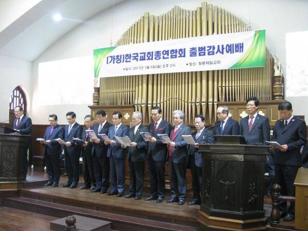 (가칭)한국교회총연합회 출밤감사예배에서 참석교단 전 교단장들이 등단해 함께 선언문을 낭독하고 있다.