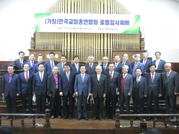 (가칭)한국교회총연합회 출밤감사예배에서 참석교단 전 교단장들과 총무, 사무총장들이 함께 기념촬영하고 있다.