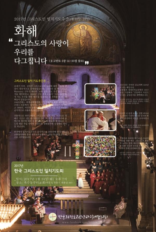 꾸미기_2017-01 2017년 일치기도주간 포스터 첨부 2nd