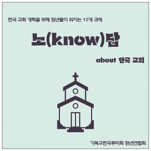 루터교회 청년들이 약 1년 동안의 작업을 거쳐 '한국교회 개혁을 위한 청년들이 외치는 10개 과제'를 만들고 발표했다.