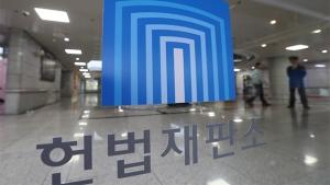 헌법재판소 헌재 / KBS
