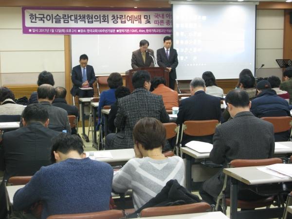 한국이슬람대책협의회 창립예배가 열리고 있는 종로5가 한국교회100주년기념관. 이슬람의 실상을 알리는 단체 및 연구소가 많이 않은 상황에 훌륭한 대안이 나타난 것으로 평가된다.